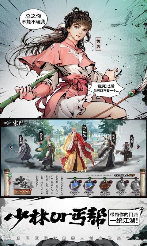 新射雕群侠传之铁血丹心破解版无限资源版游戏截图