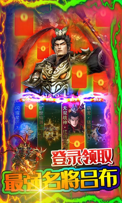 战争之王(一元裂天)游戏截图