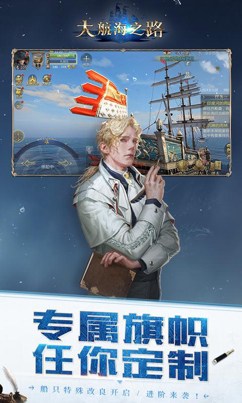 大航海之路无限船版游戏截图