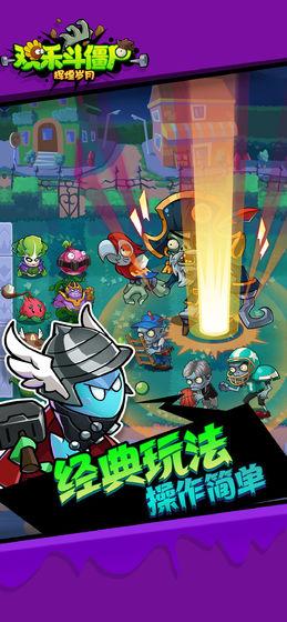 欢乐斗僵尸无限钻石版游戏截图