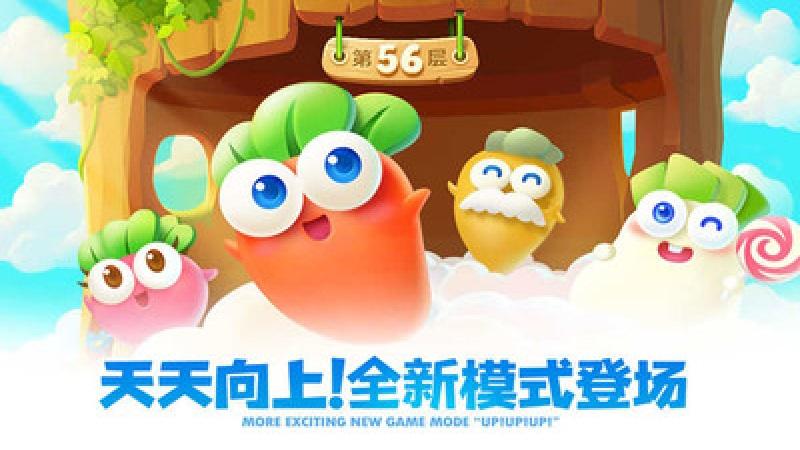 保卫萝卜2无限生命版游戏截图