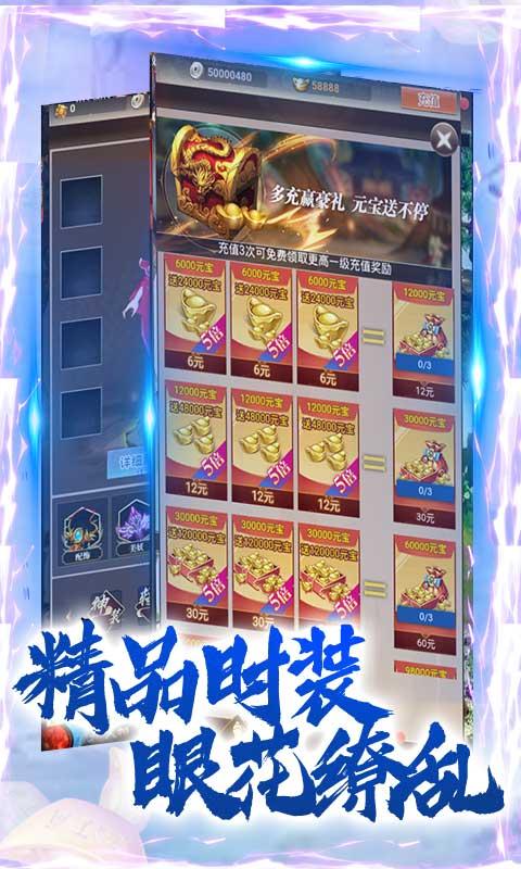 逍遥天地(GM充值卡版)游戏截图