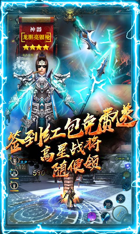 神战三国(送千元充值)游戏截图