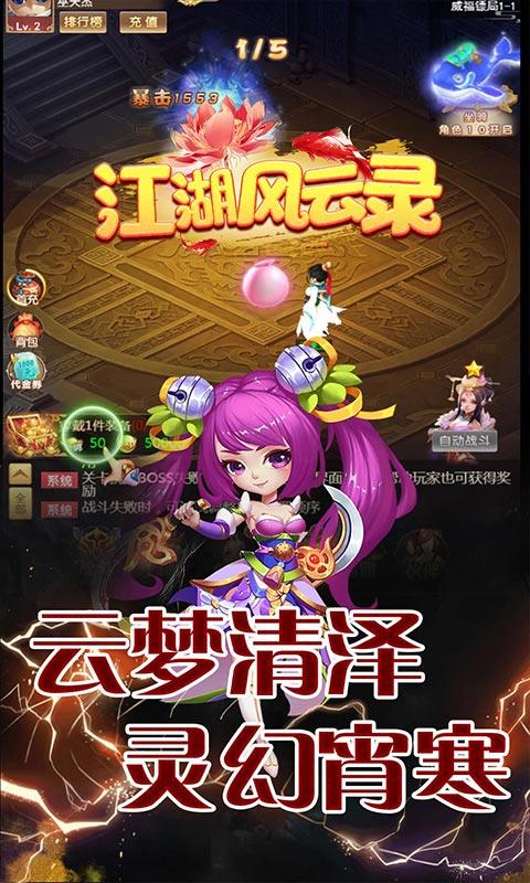 江湖风云录(BT版)游戏截图