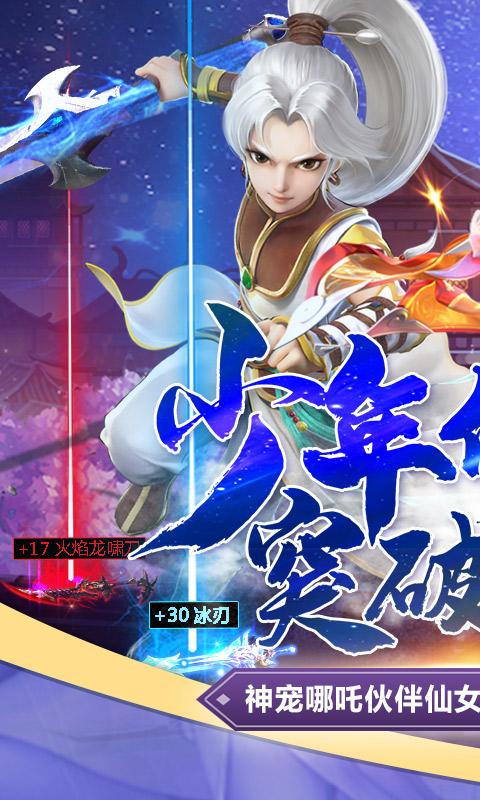 幻想封神online(光柱超爆版)游戏截图