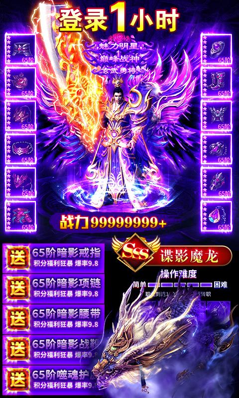 暴爽99999亿【变态】游戏截图