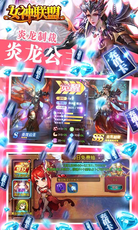 女神联盟(送1000充值)游戏截图