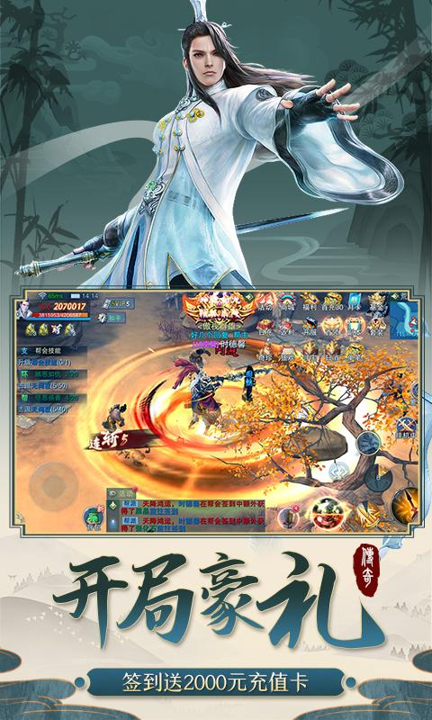 剑侠传奇(送2000元充值)游戏截图