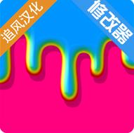 快清理:粘液模拟器汉化(追风汉化组)v4.0 安卓正版