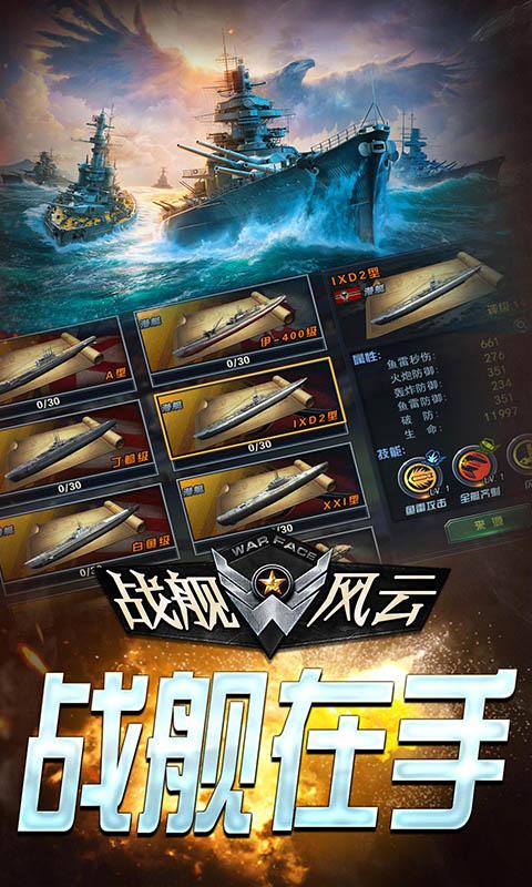 战舰风云(送648)游戏截图