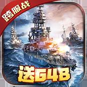 战舰风云(送648)图标
