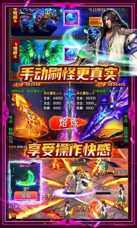蜀山斗剑(送1000元充值)游戏截图