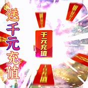 蜀山斗剑(送1000元充值)v1.0.0 安卓正版
