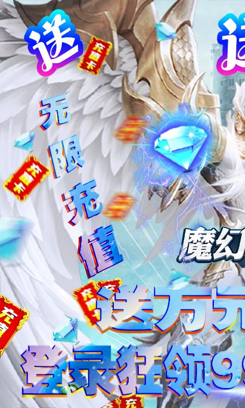 魔幻粒子(送一万充值)游戏截图