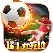 荣耀足球(送千元充值)图标