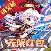 仙灵剑(无限红包)图标