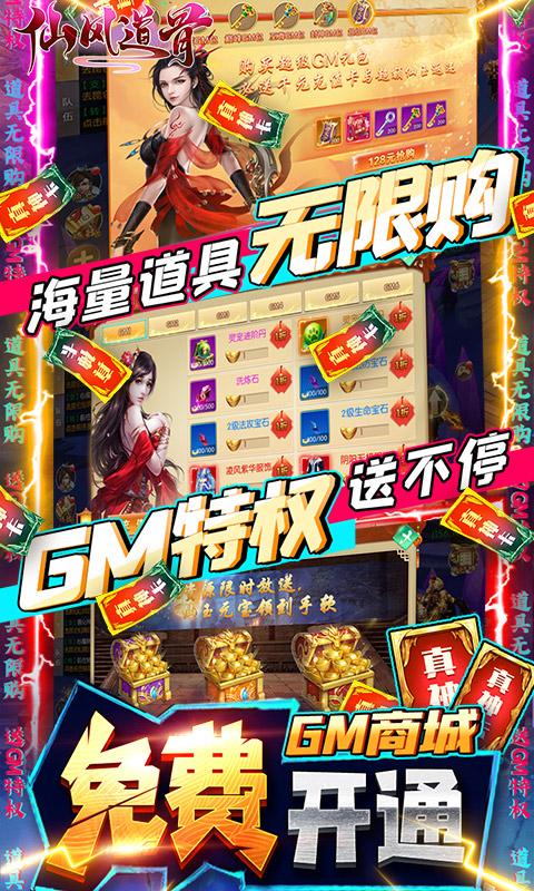 仙风道骨(送GM无限充)游戏截图