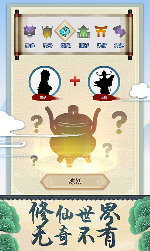 修仙式人生游戏截图