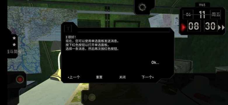 电台指挥官(正版)游戏截图