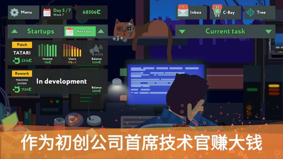 编程模拟器正版游戏截图