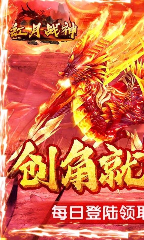 红月战神(无限送充值)游戏截图