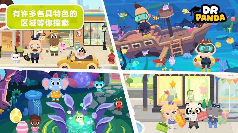熊猫博士小镇合集(正版)游戏截图