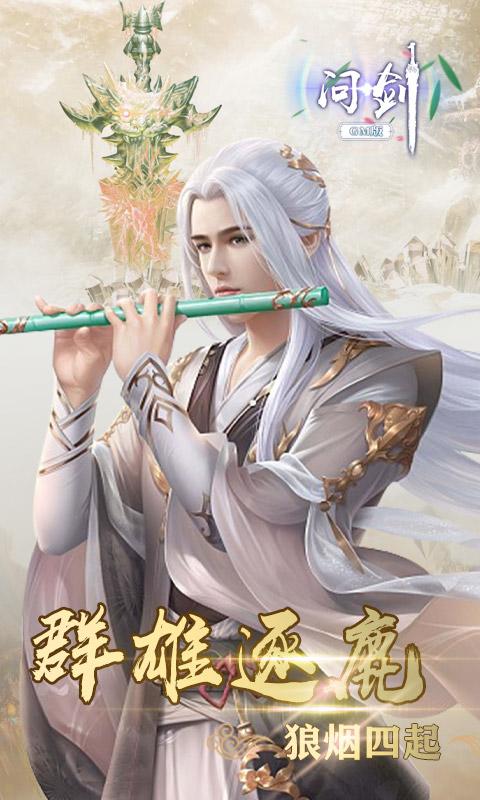 问剑(GM版)游戏截图