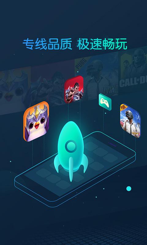 CC加速器游戏截图