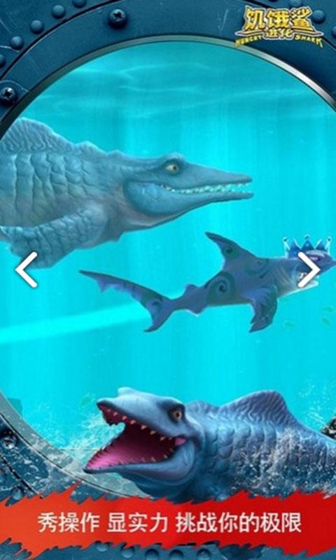 饥饿鲨进化破解版游戏截图