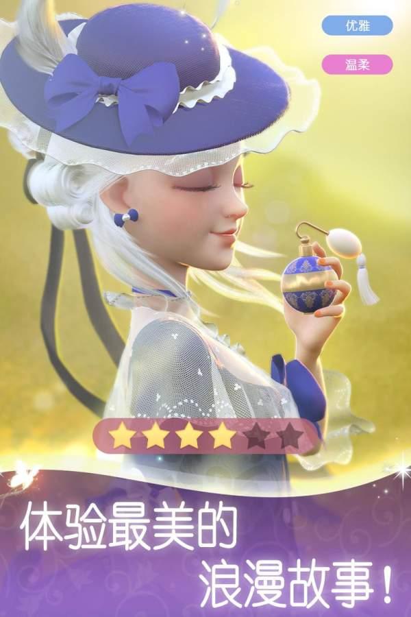 换装时光公主正版游戏截图