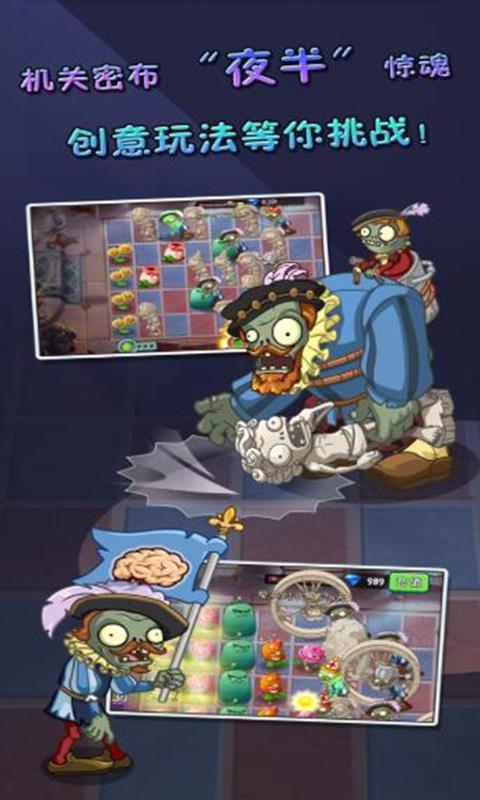 植物大战僵尸2复兴时代破解版游戏截图