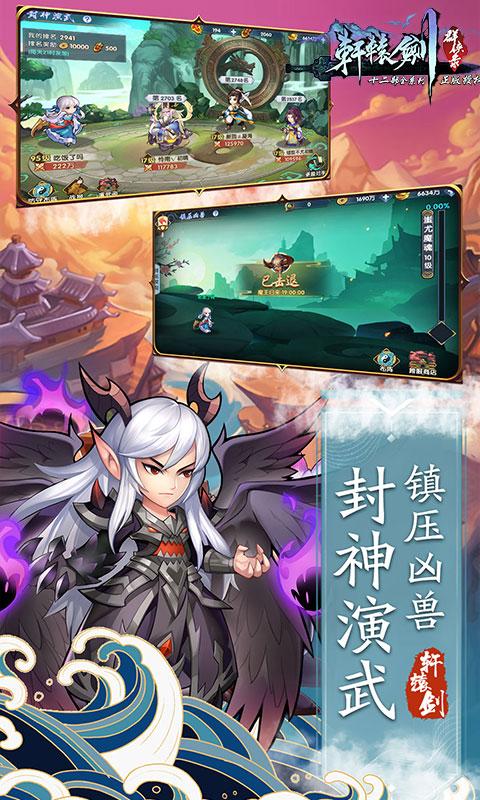 轩辕剑群侠录(万抽版)游戏截图