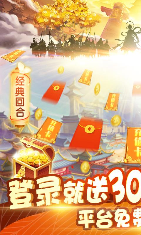 大唐帝国(送神宠充值)游戏截图