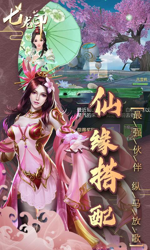 七龙印(上线送策划)游戏截图