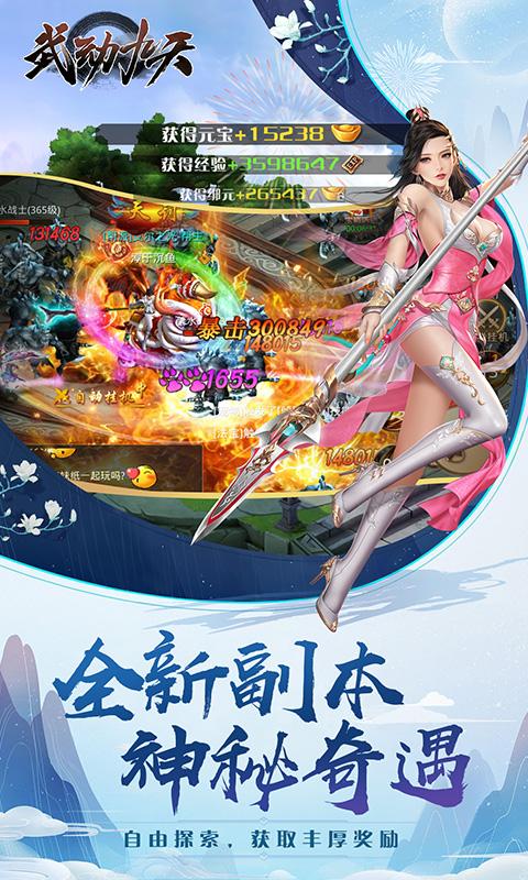 武动九天(福利版)游戏截图