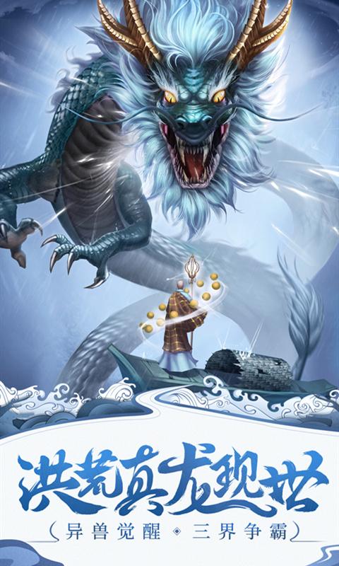 山海之墟(福利版)游戏截图