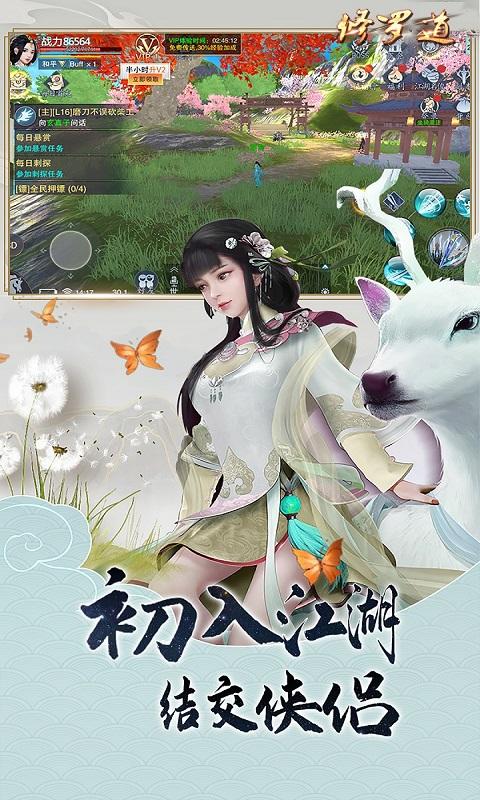 修罗道Online(除魔卫道)游戏截图