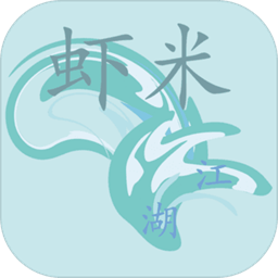 虾米江湖图标