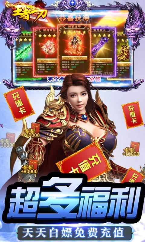 王者一刀(送万元充值)游戏截图