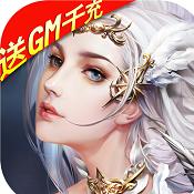 魔神变(送GM千充)v9.1.1 安卓版