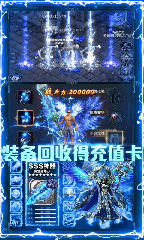 楚汉传奇(送千元充值)游戏截图