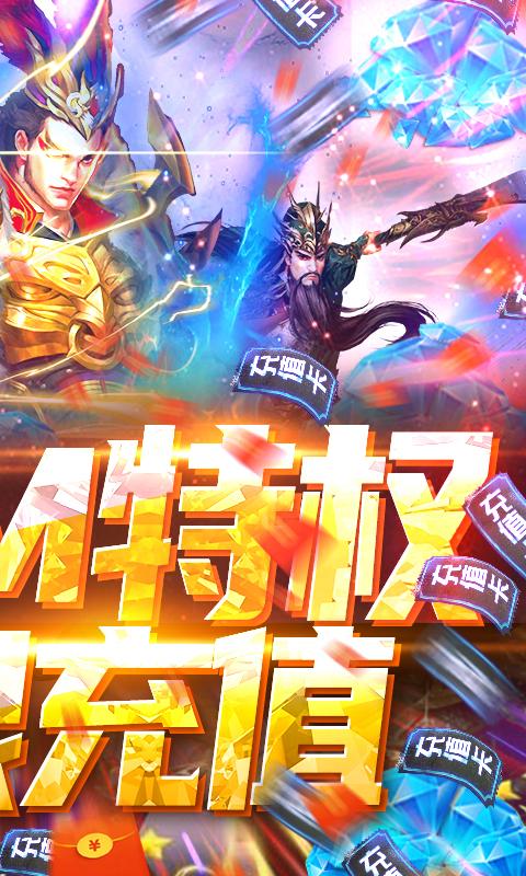 泡面三国(送GM无限充)游戏截图