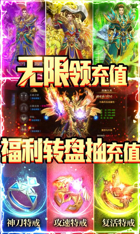 王者纷争(送无限真充)游戏截图
