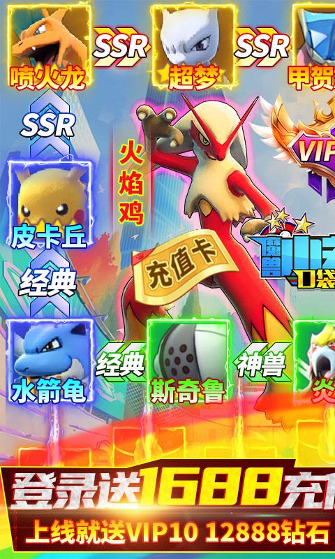 魔兽小宠物(送S+精灵)游戏截图