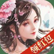 恋仙诀(红包版)图标