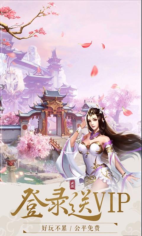 天外飞仙(上线送V10)游戏截图