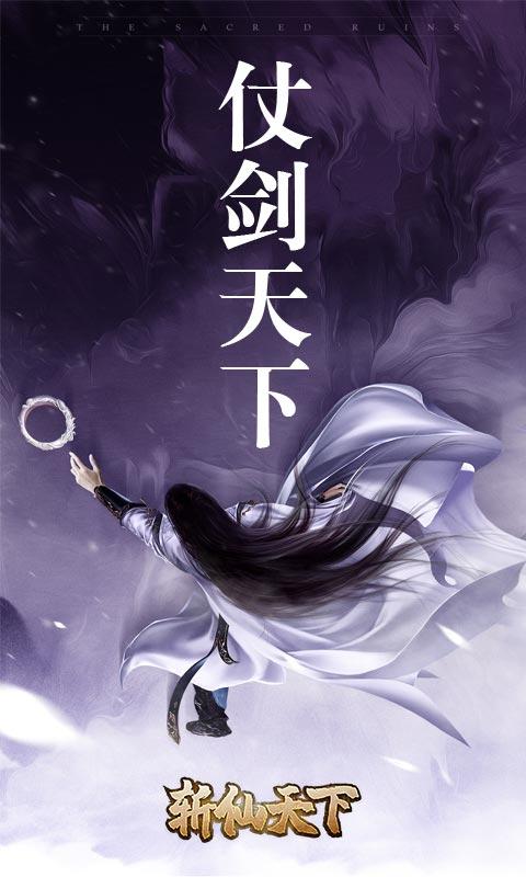 斩仙天下(官方版)游戏截图