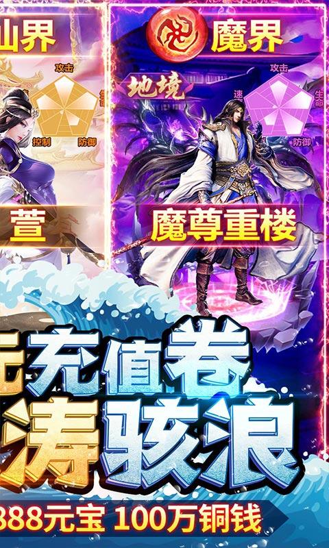 蜀山斗剑(送5000元充值)游戏截图