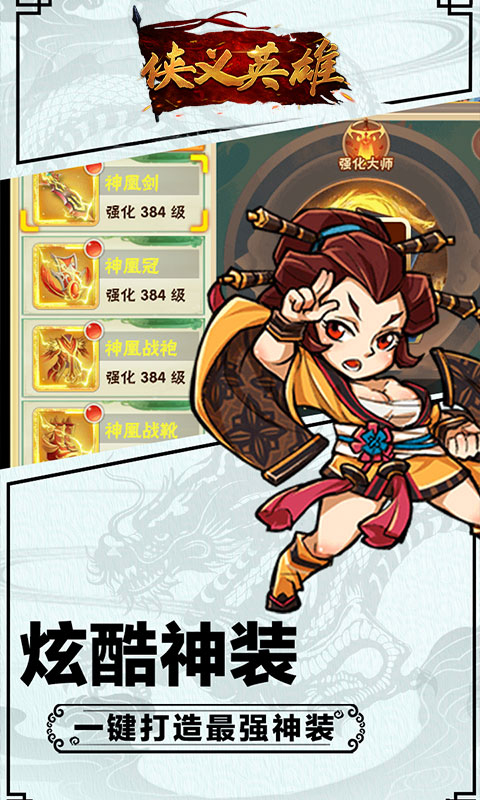 侠义英雄(水浒传)游戏截图
