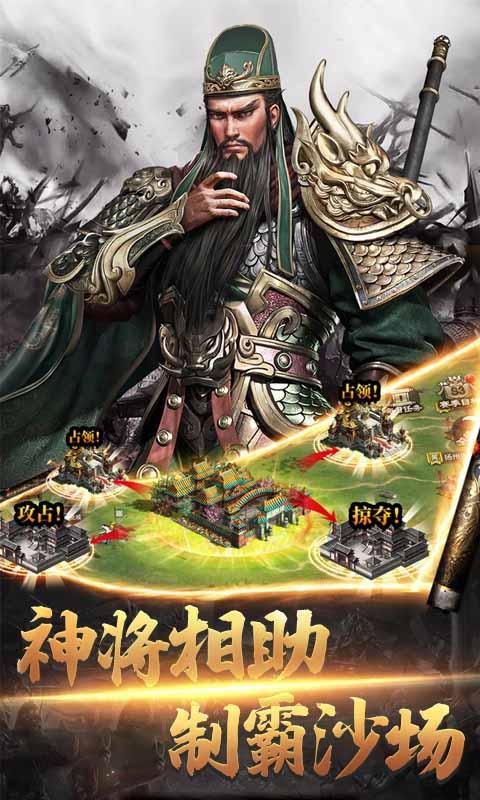 真战三国(官方版)游戏截图